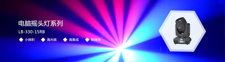 LED摇头灯