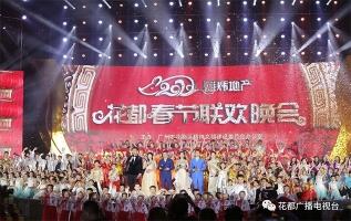 2020广州花都春晚